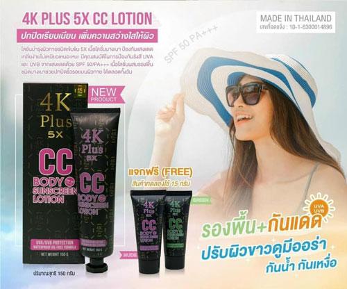 kem-duong-toan-than-kem-chong-nang-duong-the-4k-plus-cc-body-sunscreen-thai-lan-4644