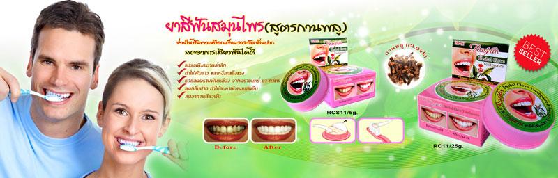 kem-danh-rang-cham-soc-rang-kem-tay-trang-rang-isme-rasyan-herbal-clove-thai-lan-4656