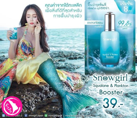 serum-duong-trang-da-serum-duong-da-vi-tao-bien-snowgirl-thai-lan-2407