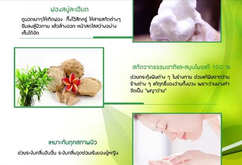 phu-khoa-xa-phong-cham-soc-vung-kin-feminine-cleansing-soap-thai-lan-4646